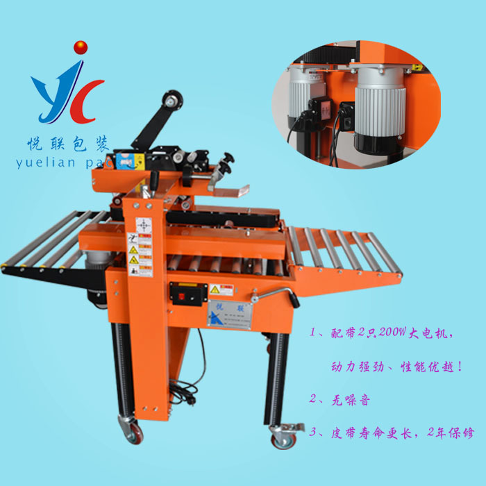 Wyatt union genuine automatic sealing machine carton sealing machine tape sealing machine strapping tape