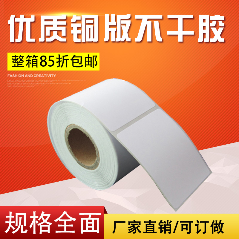 Wynn coated 100*90*80*70*60*50*40*30*20 Barcode paper adhesive label printing paper