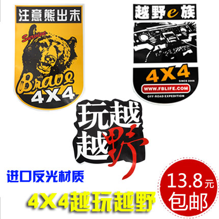 X e cross country race the more play off awd car stickers scratches stickers car stickers reflective stickers decorative stickers boonie bears