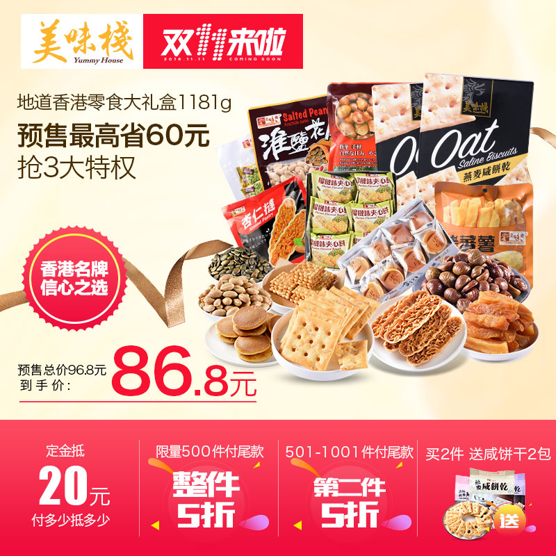 [X] hong kong's imports stack of delicious snack spree package to send his girlfriend delicious combination of equipment fcl 1181 G