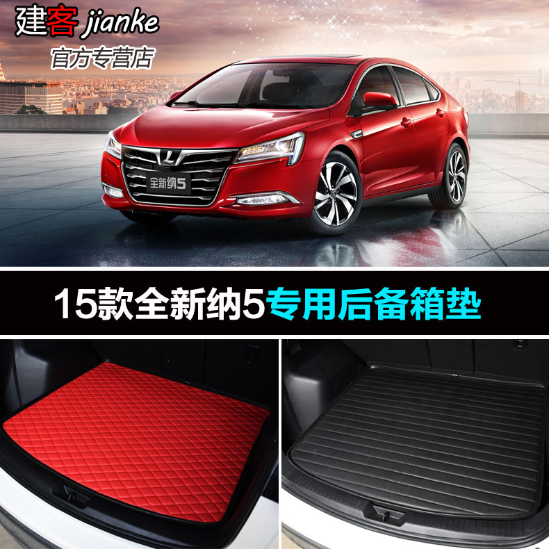 X8013-15 barcelona dongfeng yu zhi jie 5 sedan trunk mat 15 new carolina 5 trunk mat luggage mat