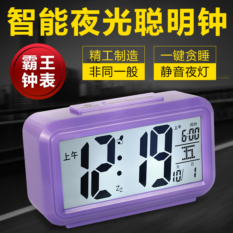 Xanthoxylum intelligent smart alarm clock creative electronic alarm clock creative mute children luminous student small alarm clock bedside alarm clock