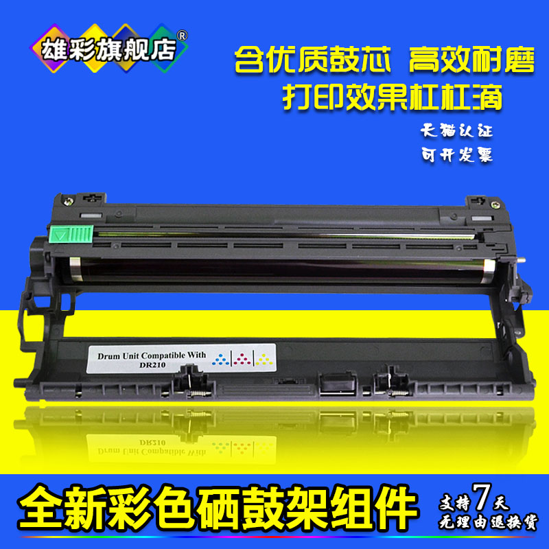Xc applicable brother mfc-9120cn 9320CW color laser printer toner cartridge assembly drum rack