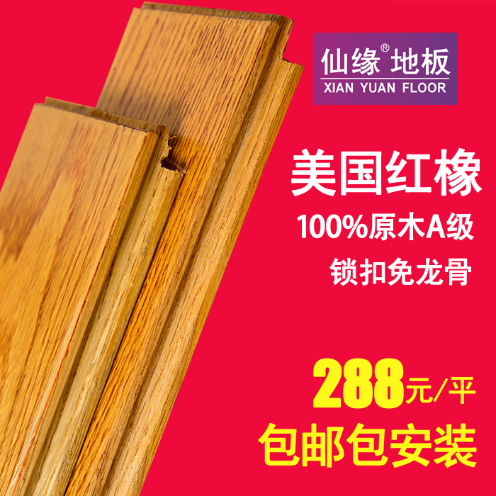 Xian yuan pure solid wood flooring pure class a archaized american red oak wood flooring lock free keel available to warm