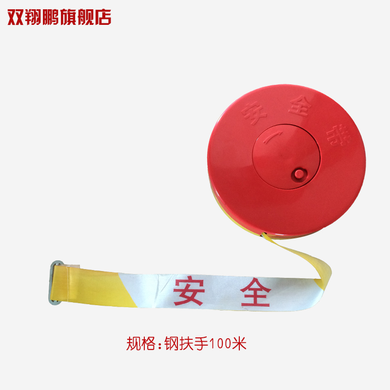 Xiang peng double steel handle 100 m safety warning tape warning tape cordon isolation belt safety belt