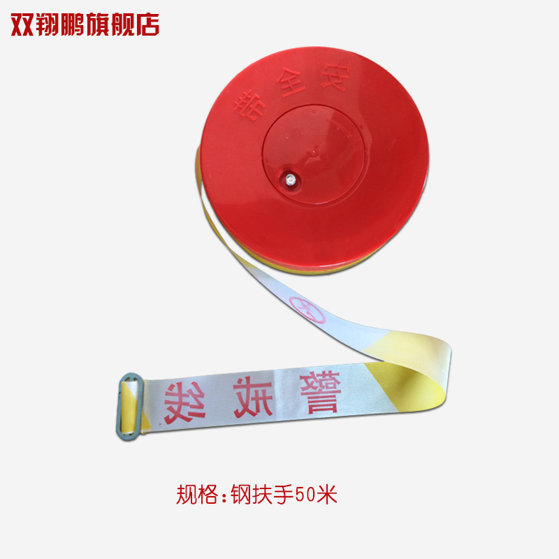 Xiang peng double steel handle 50 m safety warning tape warning tape cordon isolation belt safety belt