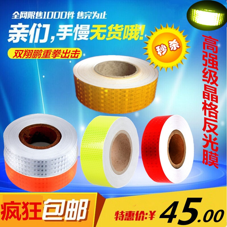 Xiang peng double strength level 5cm traffic traffic safety reflective stickers reflective warning tape warning tape around the crystal lattice reflective film