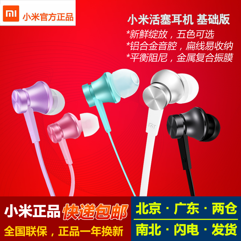 Xiaomi/millet piston headphones red rice millet youth version of the basic edition 5/4c max original millet red rice note3