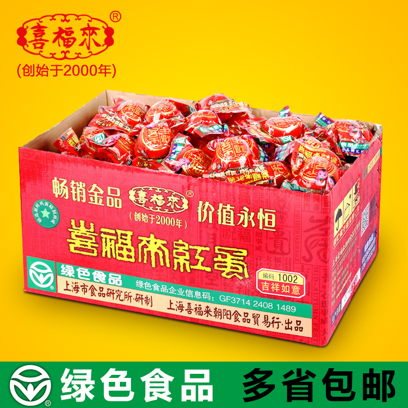 Xidan joy luck baby born ceremony spiced spiced corned egg 35g/only luck 10 02 twelve provinces shipping