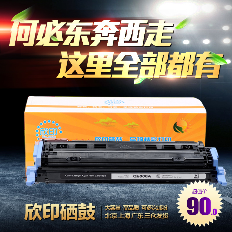 Xin printing easy to add powder suitable for hp 2600 cm1015 q6000a toner cartridges hp 1600 2605 1017