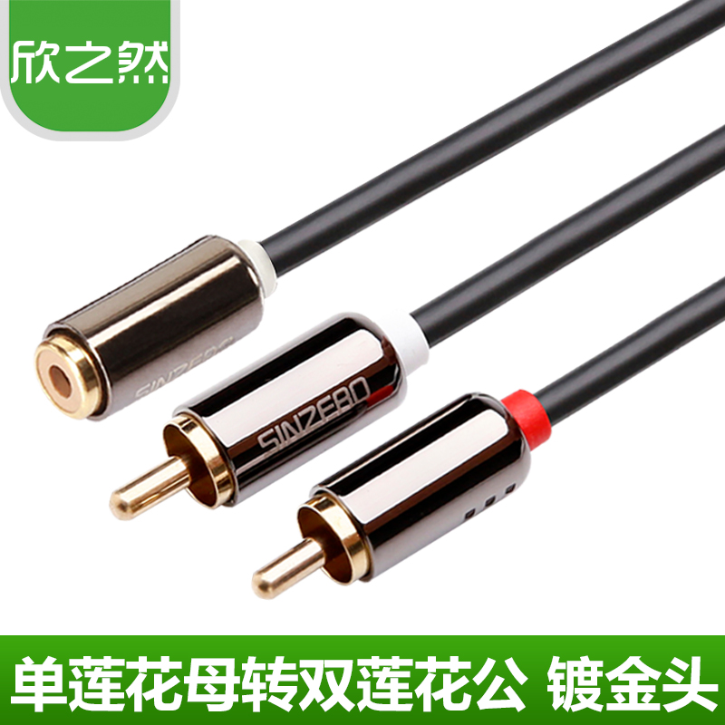 Xin ran d306 lotus male rca female to dual rca audio cable lotus female to male twin lotus Divided into two