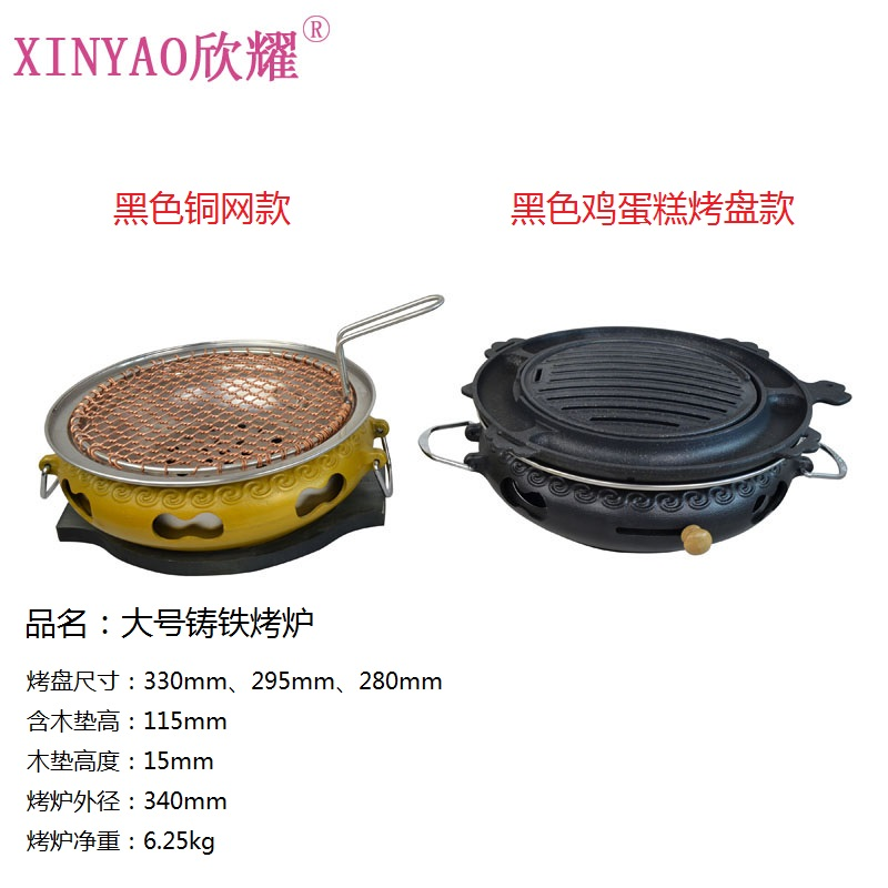 Xin yao castiron large commercial outdoor charcoal grill oven korean barbecue smoke castiron carbon barbecue charcoal fire pot