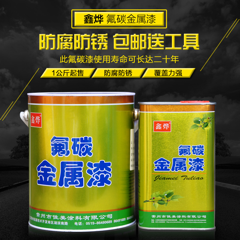 Xin ye outdoor railing paint metallic paint fluorocarbon paint rust and corrosion of steel structure super weather