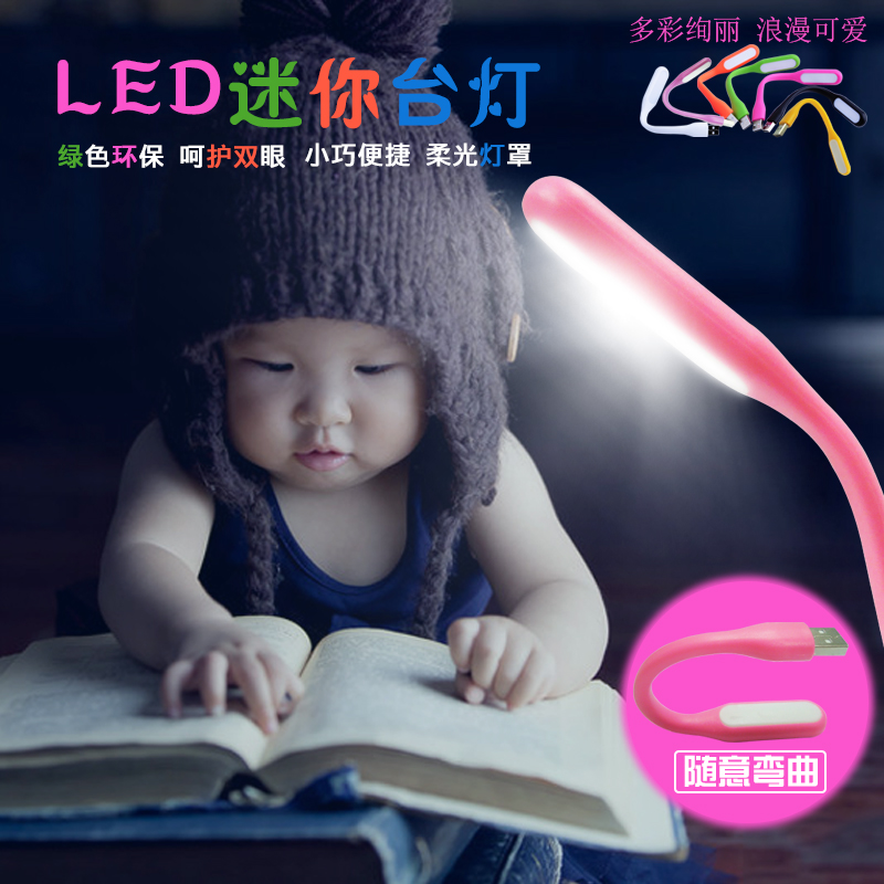 Xin yi cheng led light portable lamp keyboard light mobile power usb small table lamp lighting lamps