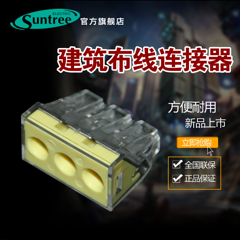 Xinchi wire connector 2.5-6 square hard wire electrical wiring terminal block connector pct-103d