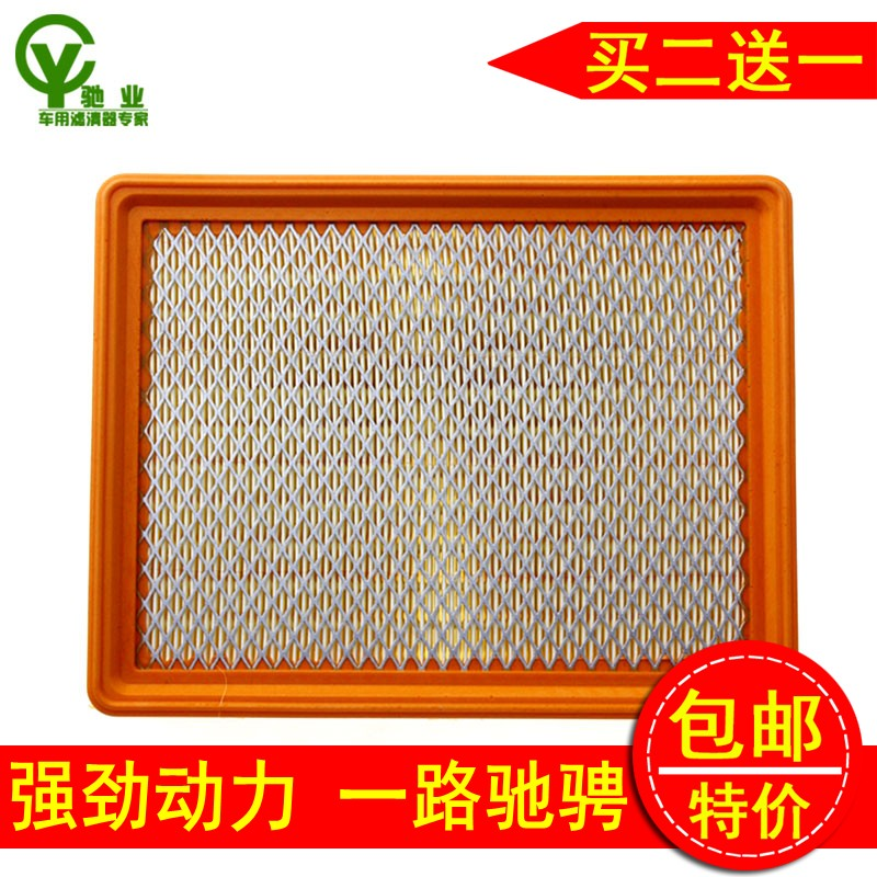 Xing rui chi industry jianghuai star sharp air filter air filter air filter air filter air filter air filter grid maintenance accessories