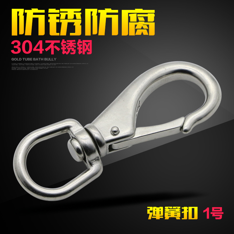 Xinran 304 stainless steel hook universal rotating spring clasp buckle connection buckle chain buckle chain connection 1 # /M5