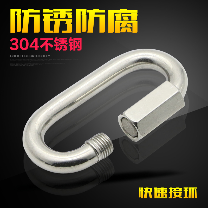 Xinran authentic 304 stainless steel quick connect buckle ring connecting ring runway mountaineering climbing buckle chain buckle clasp link
