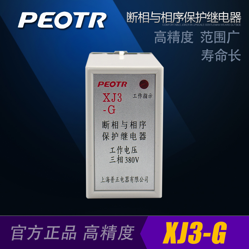 Xj3-g ac380v off phase and phase sequence protection relay peotr puzheng appliances