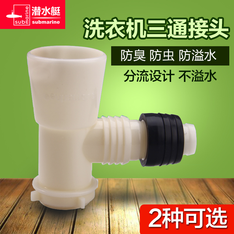Xsw-4 submarine washing machine drain pipes under the basin special washing machine drain tee connector