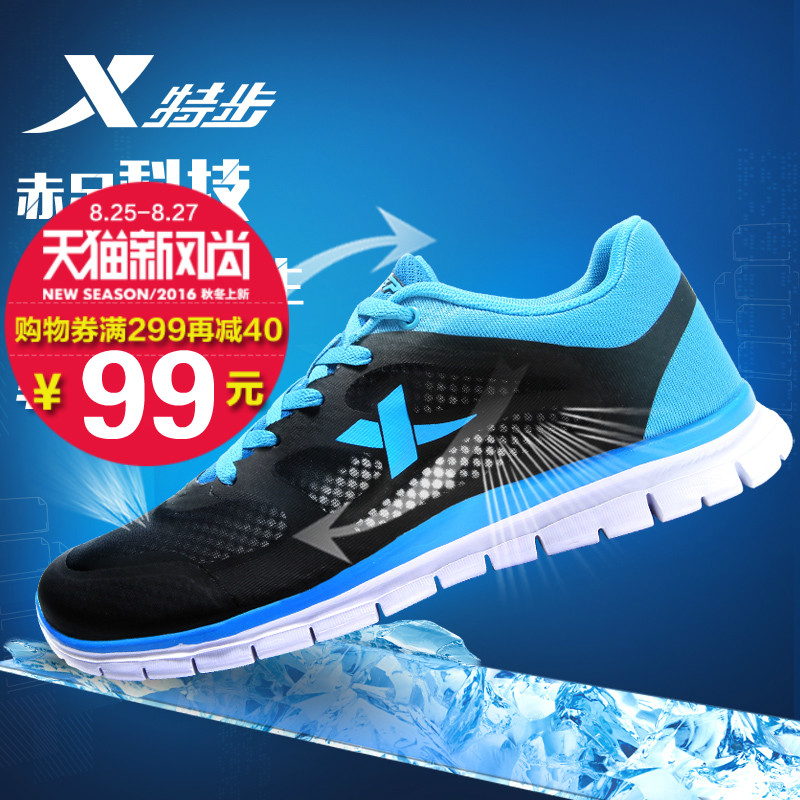 Xtep men's summer breathable mesh running shoes 2016 autumn new lightweight running shoes casual sports shoes