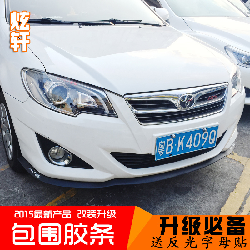 Xuan xuan car bumpers front and rear bumper lip adapted to surround the scratch decorative wheel eyebrow mrtomated mrtomated general wholly surrounded by