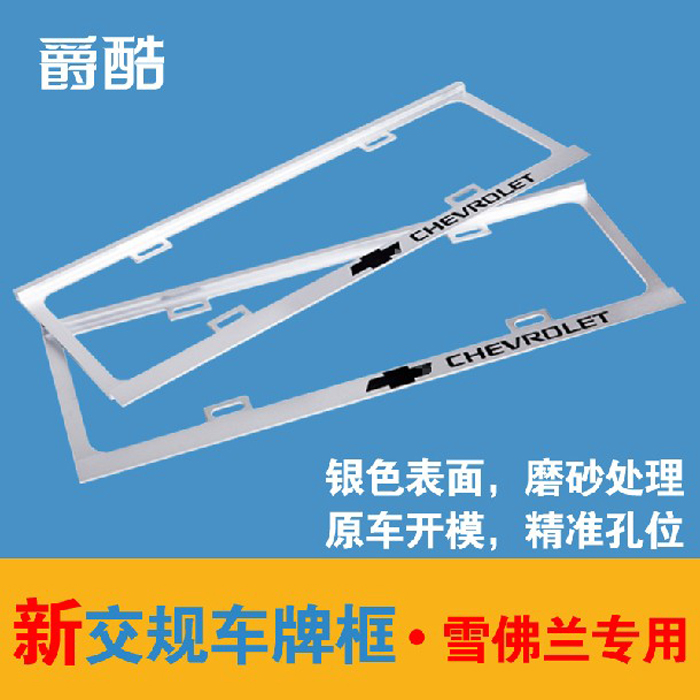 Xue folan mai rui bao new sail cruze license plate frame sgx regulatory license plate frame car license plate frame license plate frame