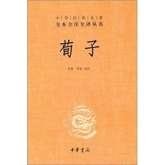 Xunzi china classics whole books full translation of the whole note zhonghua