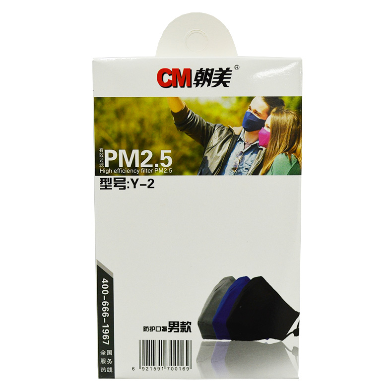 Y-2 men n95 dprk-us pm2.5 protective masks fog and haze activated carbon dust filter with 2 shipping