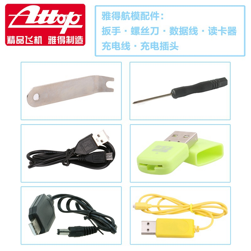 Ya gotta remote control airplane toy helicopter flight model aircraft usb charging plug cable accessories screws