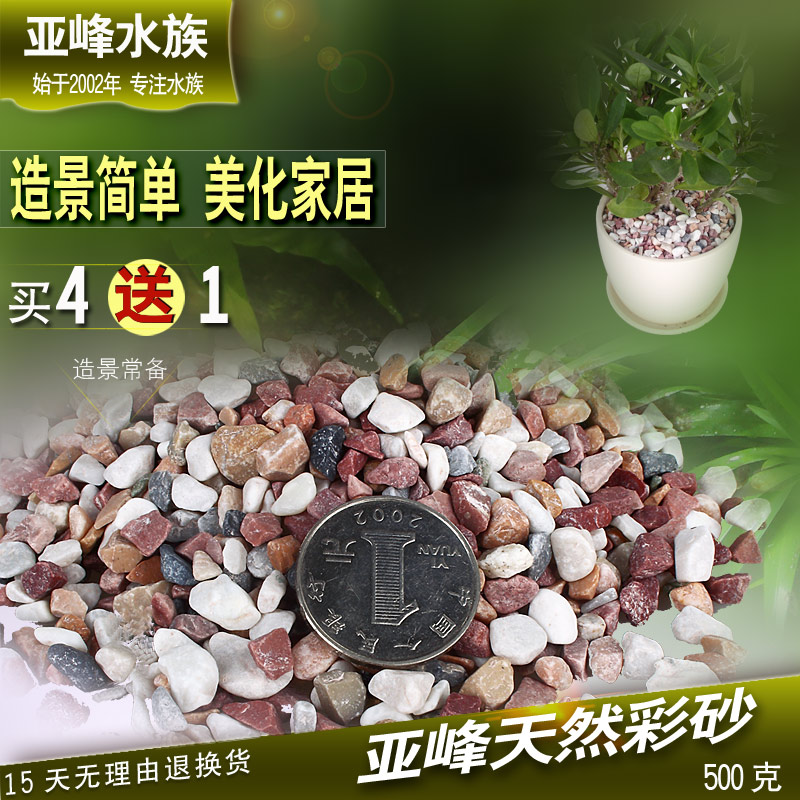 Yafeng aquarium fish tank aquarium turtle tank five color stones decorative landscaping bottom sand sand natural sand stone 500g