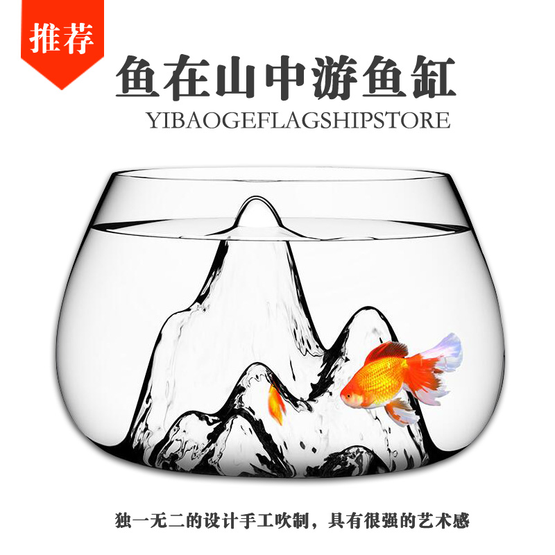 Yamagata oval glass goldfish bowl turtle tank grass cylinder creative mini desktop to send glass sand shells