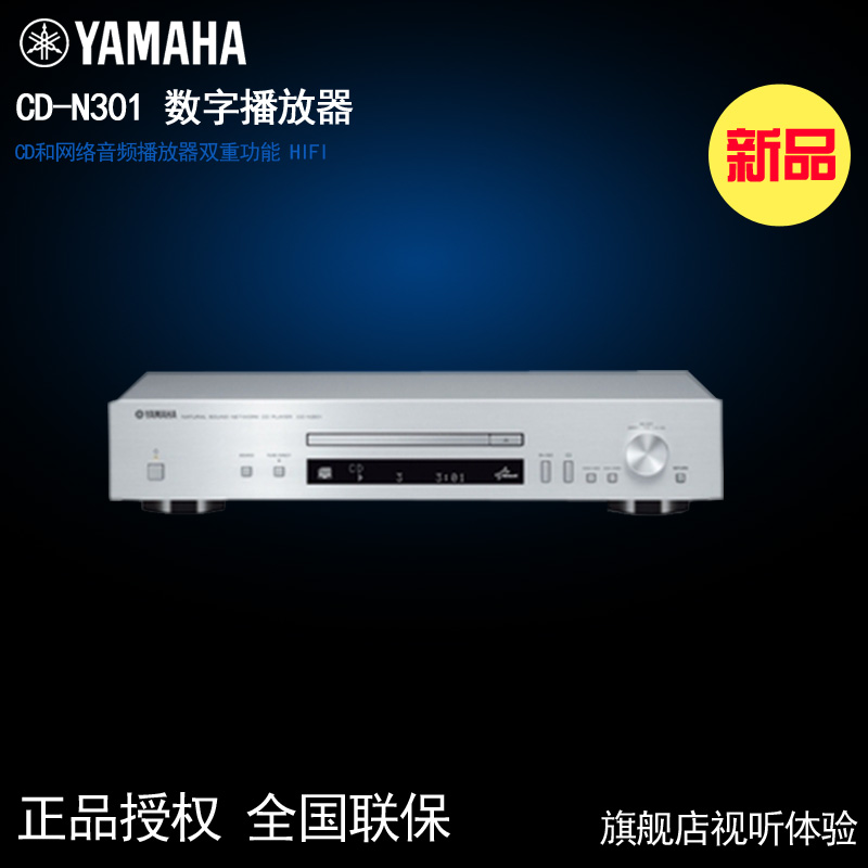 Yamaha/imahara CD-N301 hi-fi cd player cd player lossless network digital player