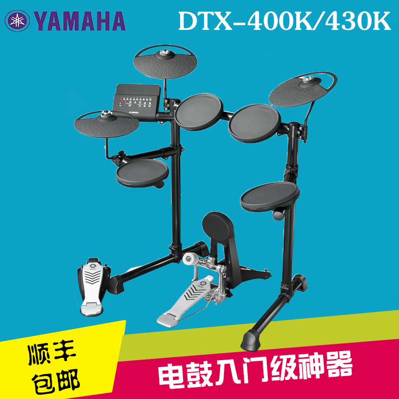 Yamaha yamaha electronic drum electronic drum DTX400/430K jazz drums electronic drum drums electric drums