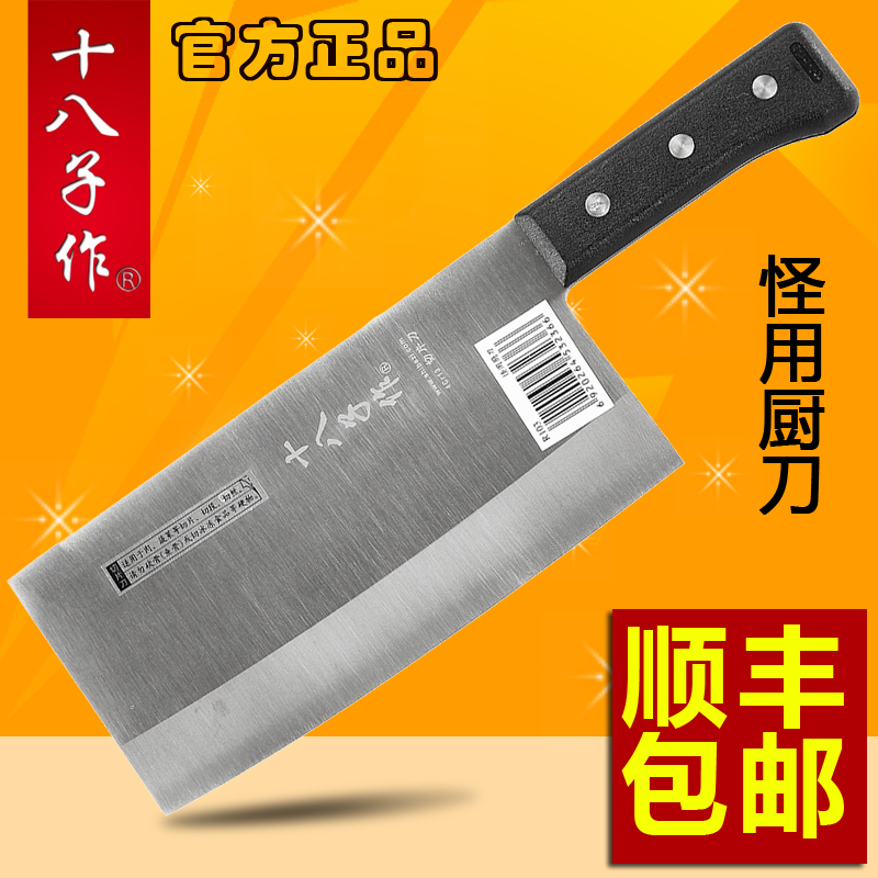 Yangjiang eighth child made of eighteen stainless steel kitchen knife kitchen knife kitchen knives kitchen knife slicing knife with knife r103 strange