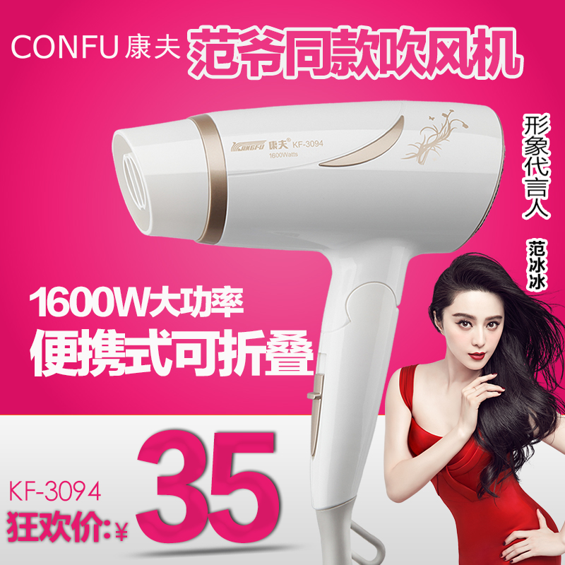 Yasuo hair dryer KF-3094 power household hair dryer anion hair dryer hair dryer student dormitory specials