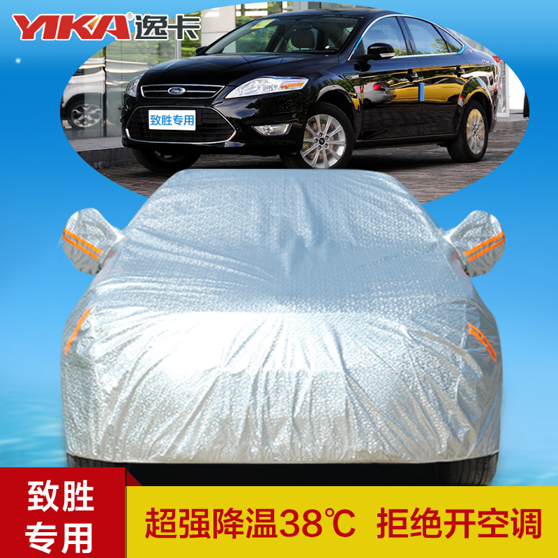 Yat card ã ford winning special heat sealing] frost snow gear sewing car hood aluminum rain car cover special