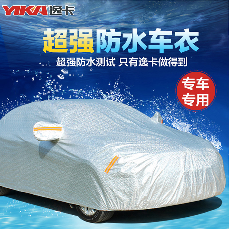 Yat card toyota yi zhi [dedicated] new yi cause sewing hatchback car hood rain and snow car cover special cover