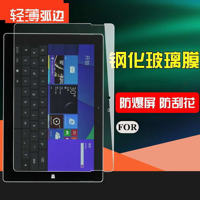 Yc2 microsoft surface3 tempered glass membrane film surface3 inch screen film film protective film proof glass film 10.8