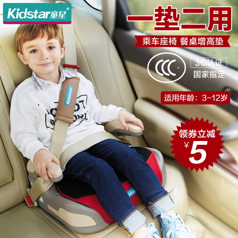 Years old child star child car safety seats increased pad 3-12 simple portable baby car seat safety