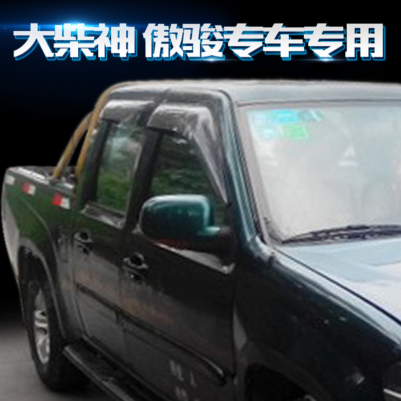 Yellow sea firewood god proud chun pickup rain shield car original section dedicated widening transparent window rain eyebrow modification accessories