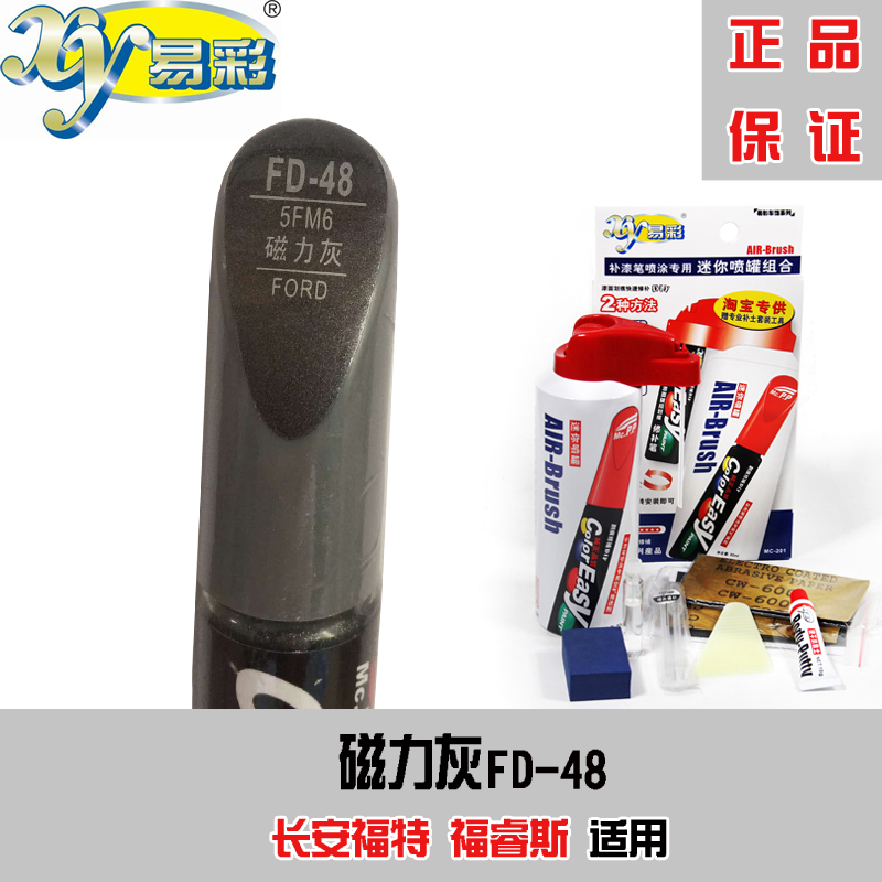 Yi cai cheap fute fu rui adams magnetic gray paint pen up painting dedicated car scratch repair pen since the painting free shipping