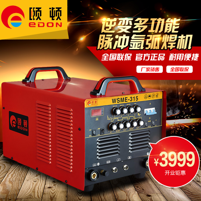 Yi dayton WSME-315 inveter 380V ac and dc pulse tig welding machine with three machine aluminum welder
