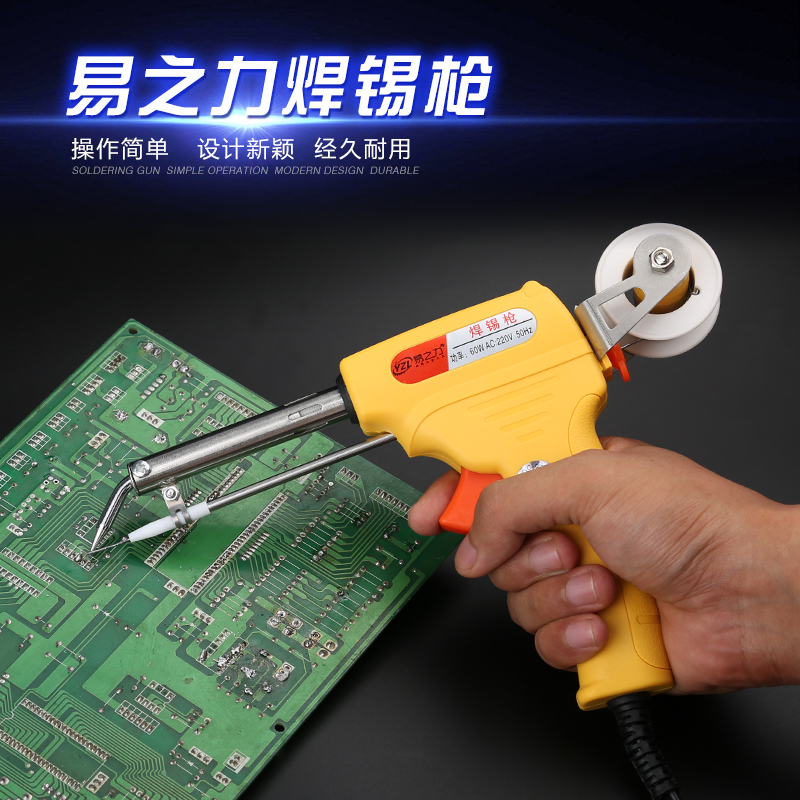 Yi force manual soldering gun automatically send tin soldering iron soldering gun power 60 w automatic soldering machine