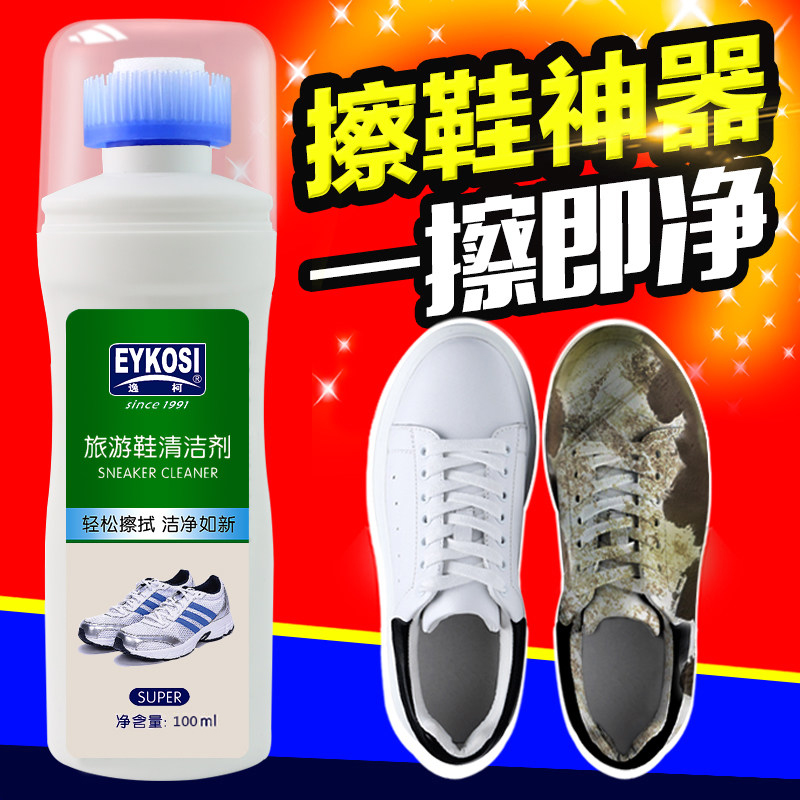 Yi ke shoes cloth shoes sports shoes basketball shoes white shoes decontamination cleaners dry cleaning foam shoe wash shoes artifact Liquid