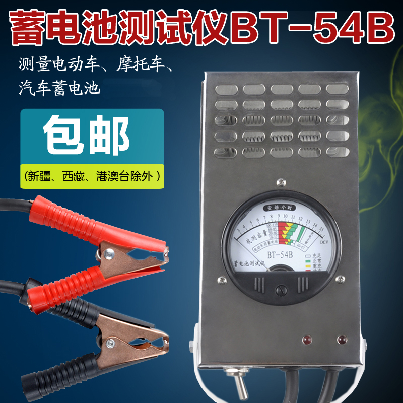 Yi laike battery electric car battery tester battery tester battery capacity tester bt-54b