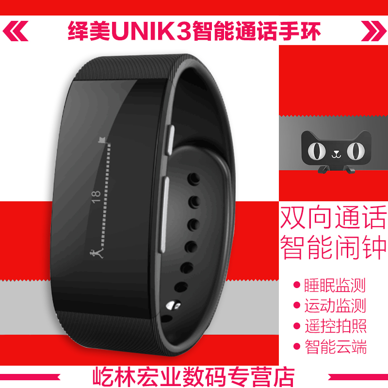 Yi mei unik3 smart wristband pedometer waterproof smart watch android ios universal sports watch