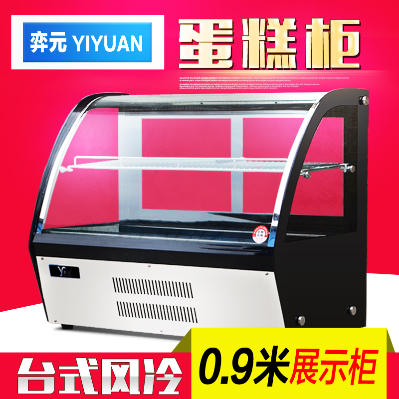 Yi yuan 0.9 m desktop cooled cake cabinet refrigerated display cabinets cabinet storage cabinet deli counter fruit sushi counter