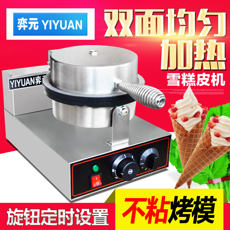 Yi yuan a single head ice cream leather machine stainless steel machine commercial ice cream cone machine crispy egg roll machine egg roll machine