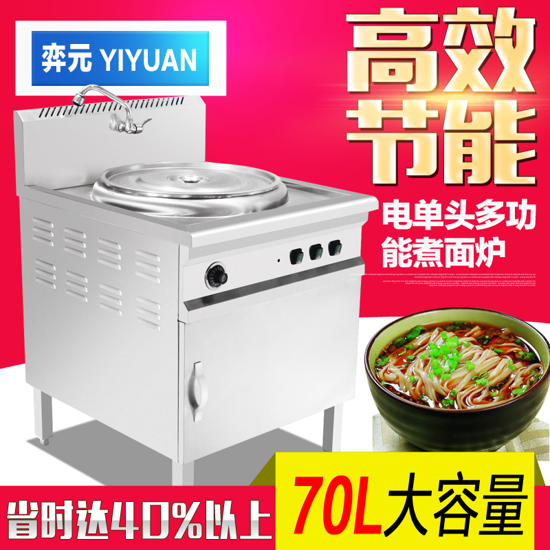 Yi yuan saving commercial gas cooking stove square tube barrels of 70 liters of cooking soup pot spicy brine